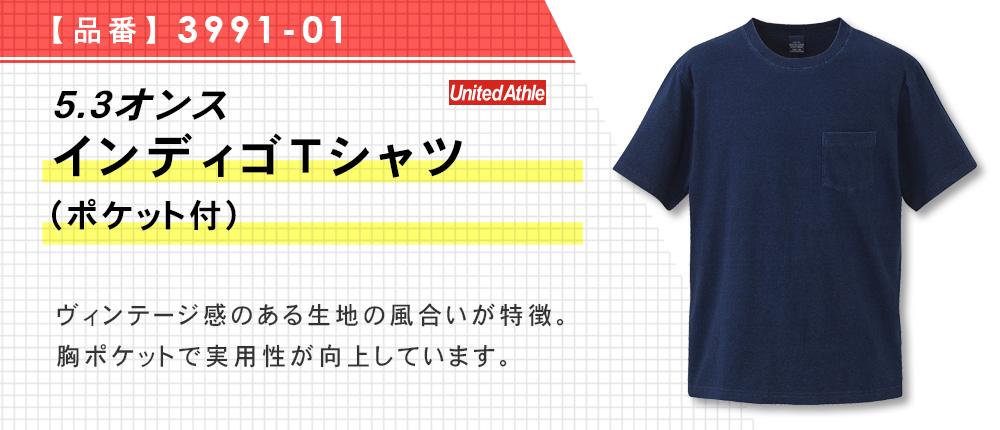 5.3オンス インディゴTシャツ(ポケット付)(3991-01)2カラー・4サイズ