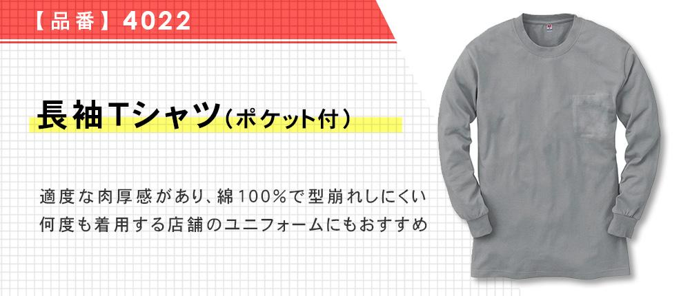 長袖Tシャツ(ポケット付)(4022)9カラー・7サイズ
