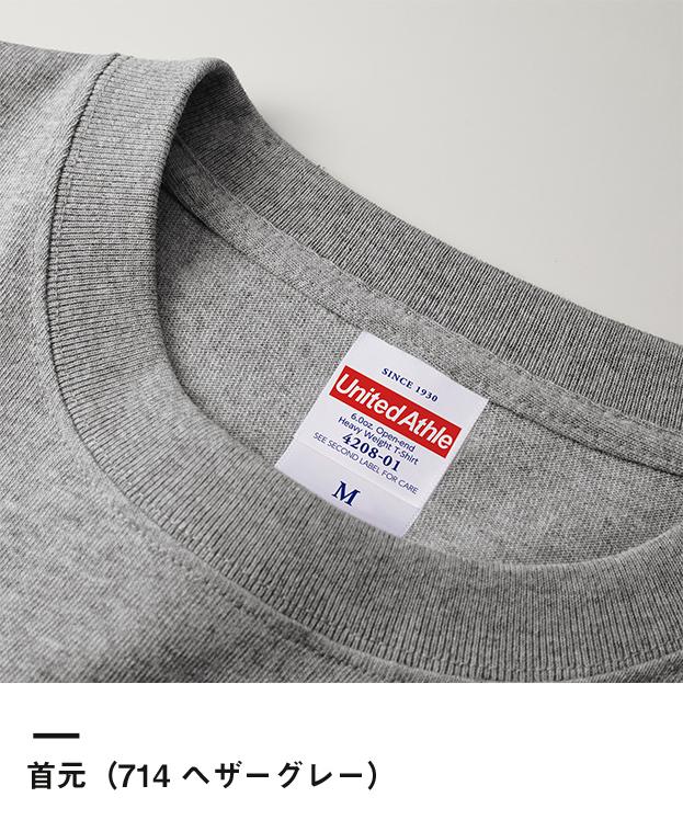 6.0オンス オープンエンドヘヴィーウェイトTシャツ(4208-01)首元(714 ヘザーグレー)