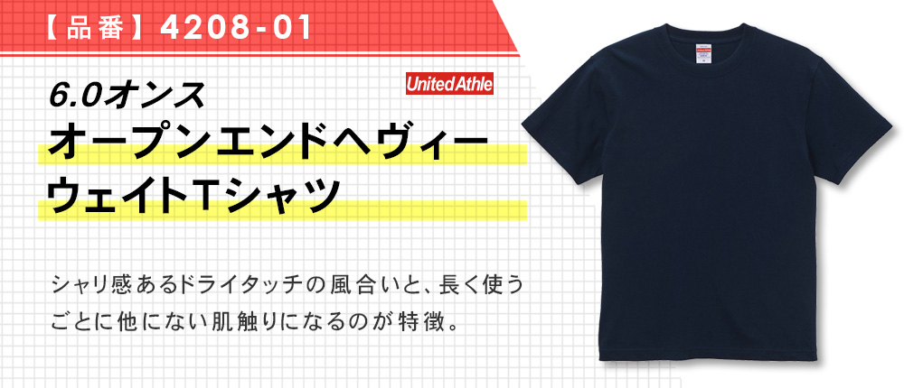 6.0オンス オープンエンドヘヴィーウェイトTシャツ(4208-01)8カラー・5サイズ