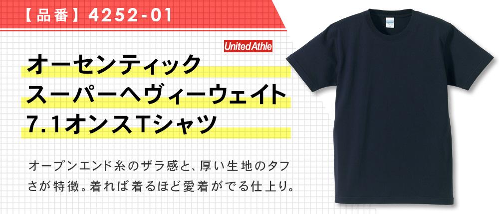 オーセンティック スーパーヘヴィーウェイト7.1オンスTシャツ(4252-01)9カラー・6サイズ