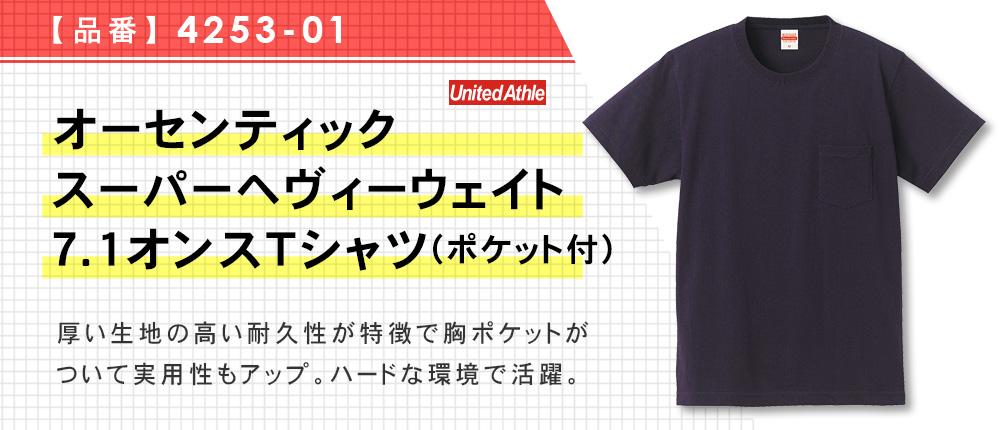 オーセンティック スーパーヘヴィーウェイト7.1オンスTシャツ(ポケット付)(4253-01)4カラー・4サイズ