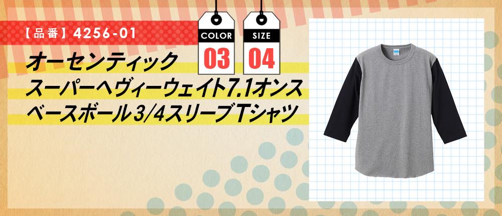 オーセンティック スーパーヘヴィーウェイト7.1オンス ベースボール3/4スリーブTシャツ(4256-01)3カラー・4サイズ