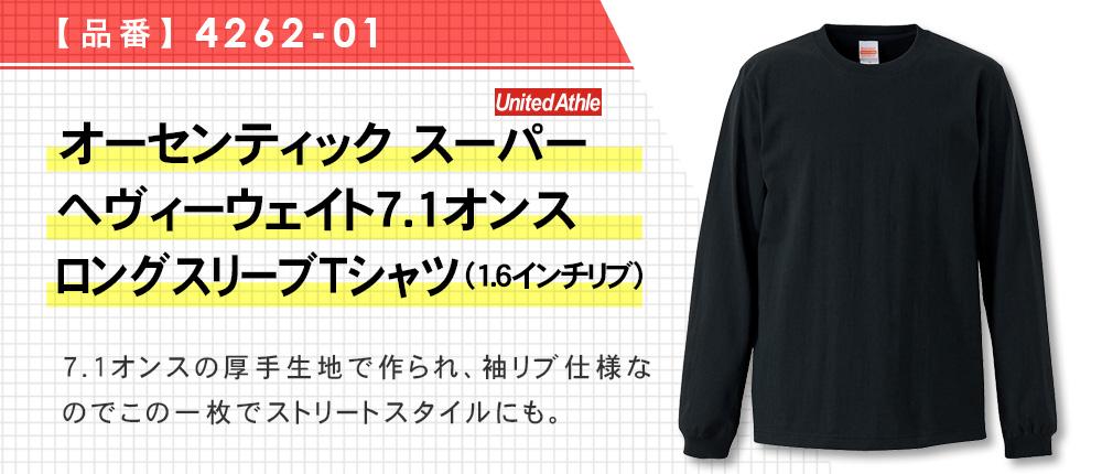 オーセンティック スーパーヘヴィーウェイト7.1オンス ロングスリーブTシャツ(1.6インチリブ)(4262-01)3カラー・4サイズ