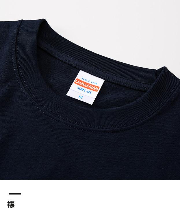 5.6オンス ハイクオリティーTシャツ(5001-01-02-03)襟