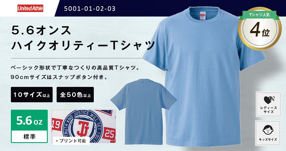 5.6オンス ハイクオリティーTシャツ(5001-01-02-03)51カラー・17サイズ