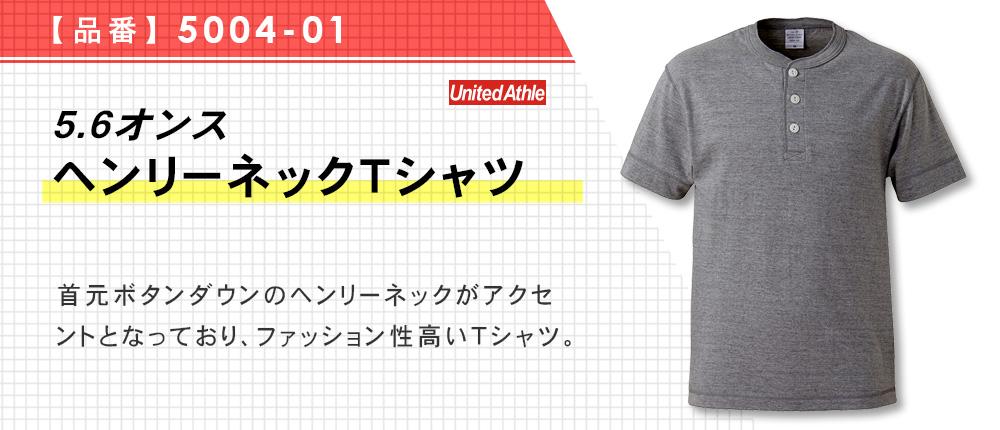 5.6オンス ヘンリーネックTシャツ(5004-01)4カラー・4サイズ