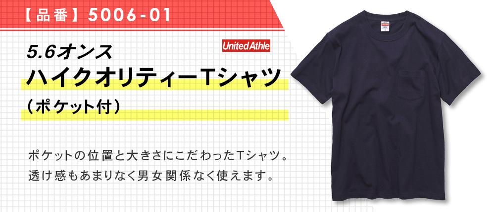 5.6 オンス ハイクオリティーTシャツ(ポケット付)(5006-01)7カラー・4サイズ