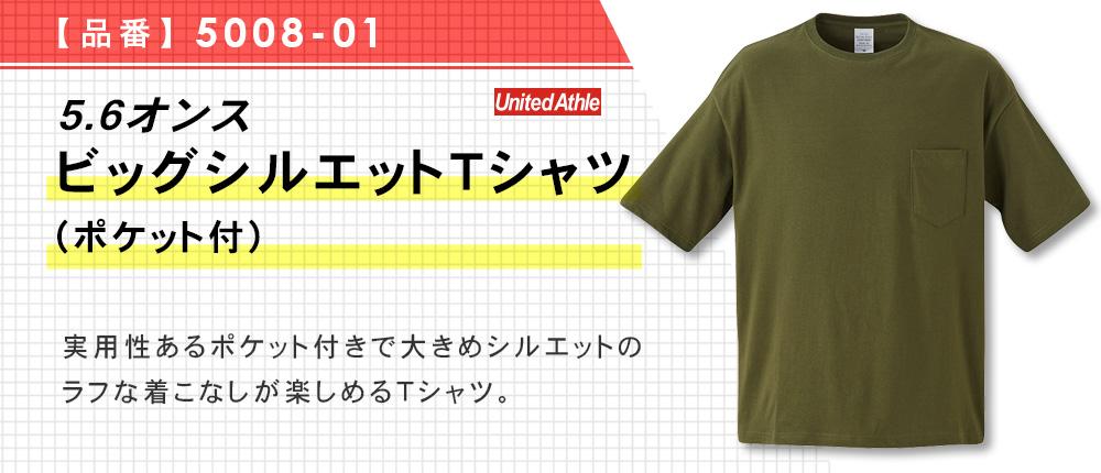 5.6オンス ビッグシルエットTシャツ(ポケット付)(5008-01)4カラー・4サイズ