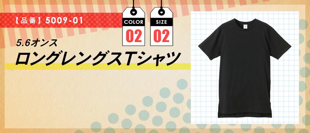 5.6オンス ロングレングスTシャツ(5009-01)2カラー・2サイズ