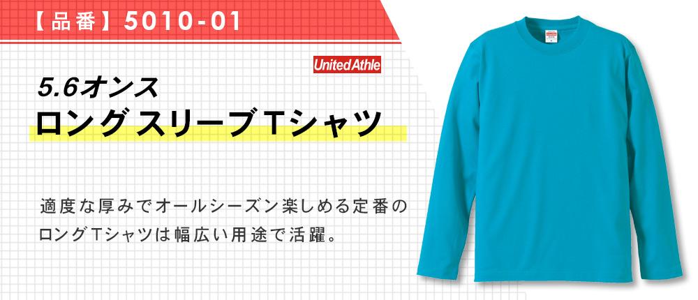 5.6オンス ロングスリーブTシャツ(5010-01)14カラー・5サイズ
