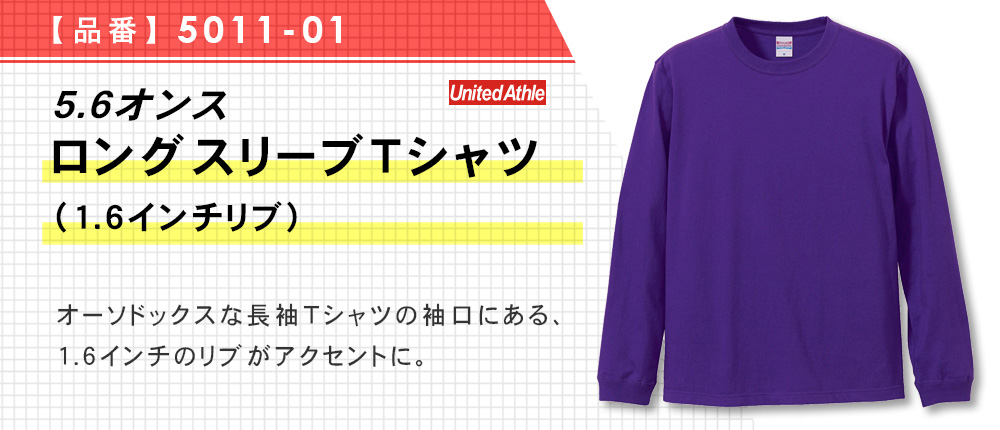 5.6オンス ロングスリーブTシャツ(1.6インチリブ)(5011-01)19カラー・6サイズ