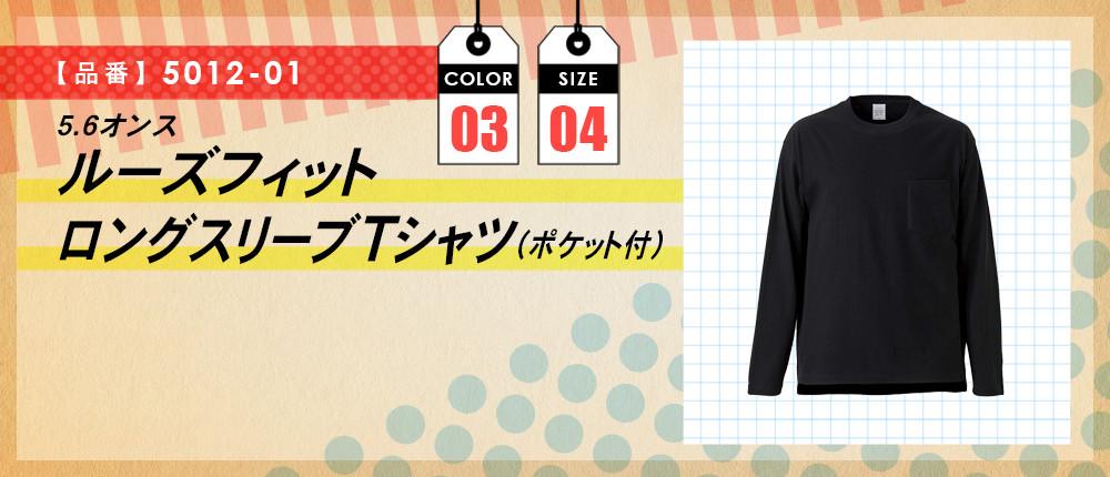 5.6オンス ルーズフィットロングスリーブTシャツ(ポケット付)(5012-01)3カラー・4サイズ