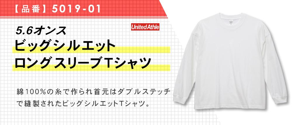 5.6オンス ビッグシルエットロングスリーブTシャツ(5019-01)2カラー・3サイズ