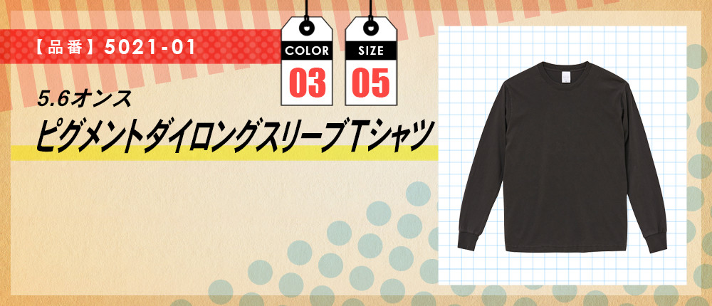 5.6オンス ピグメントダイロングスリーブTシャツ(5021-01)3カラー・5サイズ