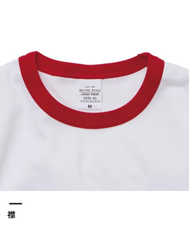 5.6オンス リンガーTシャツ(5030-01)襟