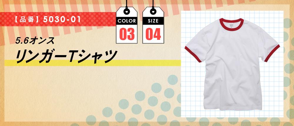 5.6オンス リンガーTシャツ(5030-01)3カラー・4サイズ