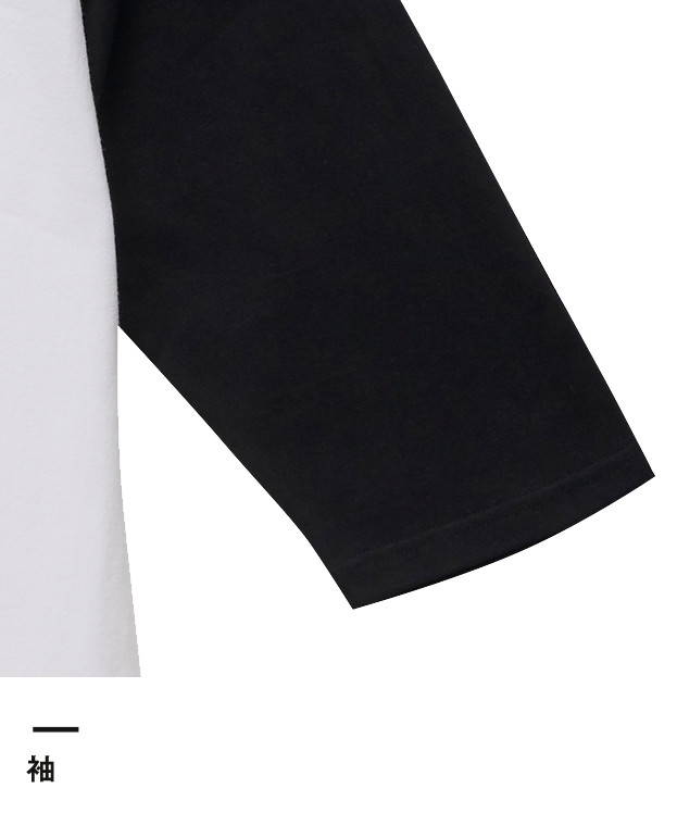 5.6オンス ラグラン3/4スリーブTシャツ(5045-01)袖