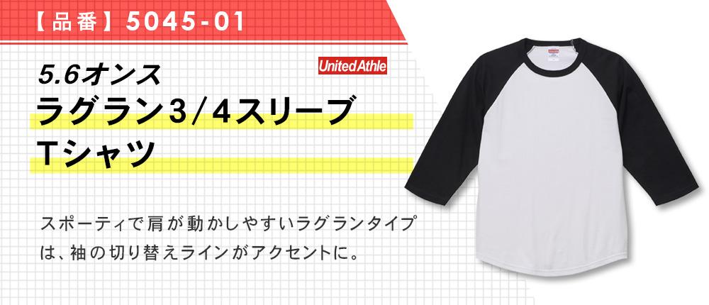 5.6オンス ラグラン3/4スリーブTシャツ(5045-01)6カラー・4サイズ