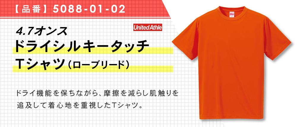 4.7オンス ドライシルキータッチTシャツ(ローブリード)(5088-01-02)17カラー・10サイズ