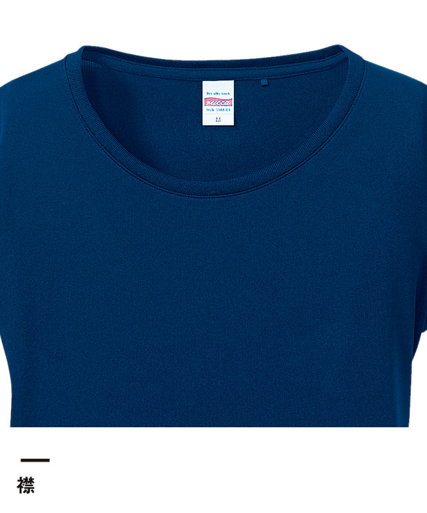 4.7オンス ドライシルキータッチXラインTシャツ(ローブリード)(5088-04)襟