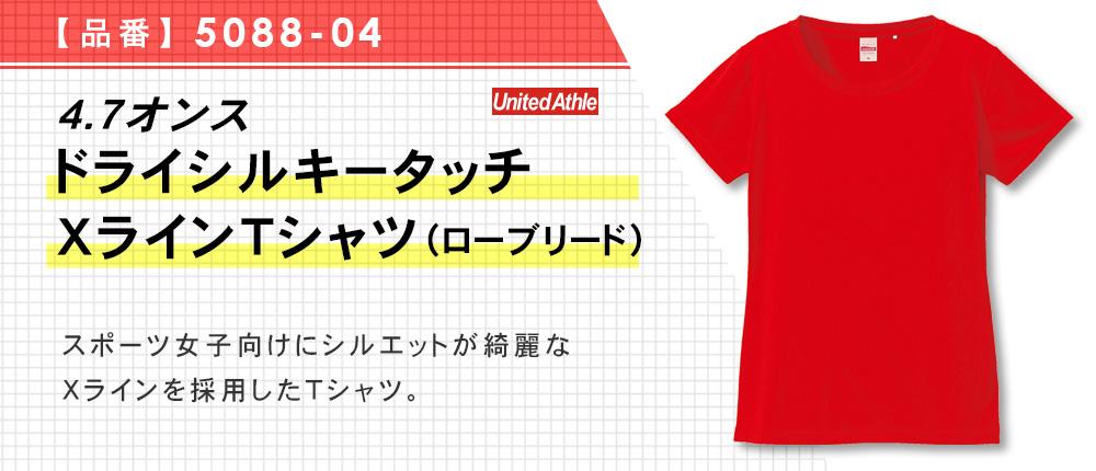 4.7オンス ドライシルキータッチXラインTシャツ(ローブリード)(5088-04)7カラー・2サイズ