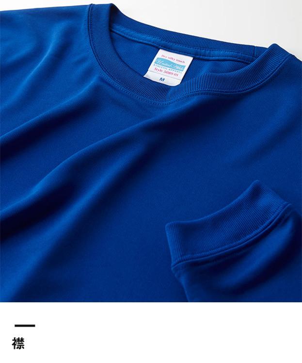 4.7オンス ドライシルキータッチロングスリーブTシャツ(ローブリード)(5089-01)襟