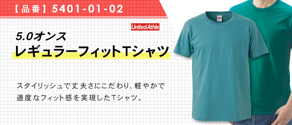 5.0オンス レギュラーフィットTシャツ(5401-01-02)34カラー・7サイズ