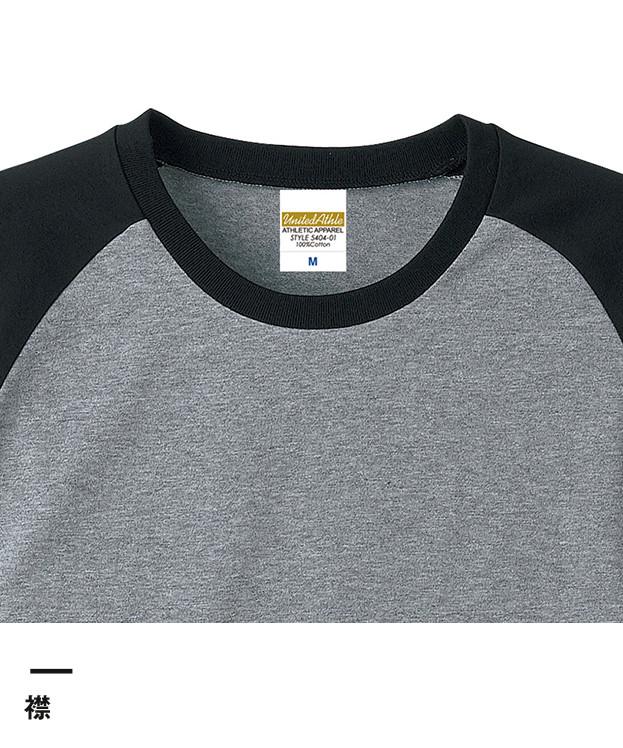 5.0オンス ラグラン3/4スリーブTシャツ(5404-01)襟
