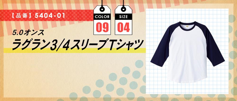 5.0オンス ラグラン3/4スリーブTシャツ(5404-01)9カラー・4サイズ