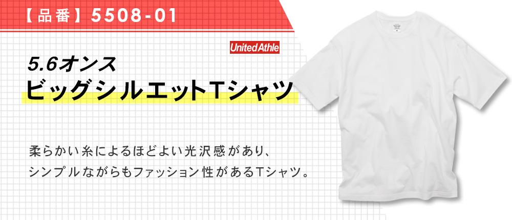 5.6オンス ビッグシルエットTシャツ(5508-01)6カラー・4サイズ