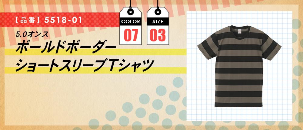 5.0オンス ボールドボーダーショートスリーブTシャツ(5518-01)7カラー・3サイズ