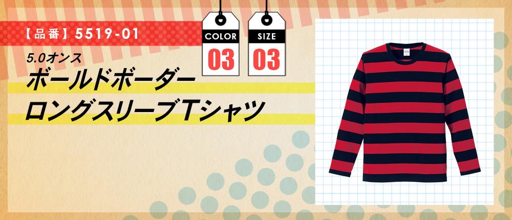 5.0オンス ラグラン3/4スリーブTシャツ(5519-01)9カラー・4サイズ