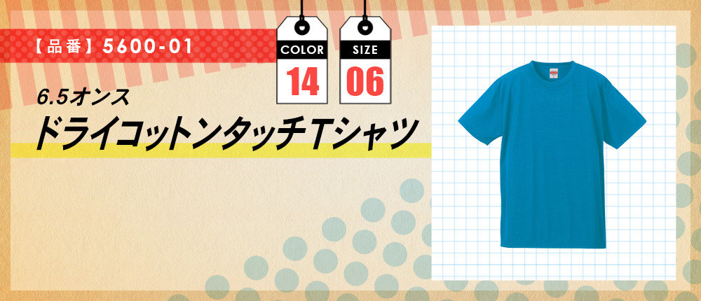 6.5オンス ドライコットンタッチTシャツ(5600-01)14カラー・6サイズ