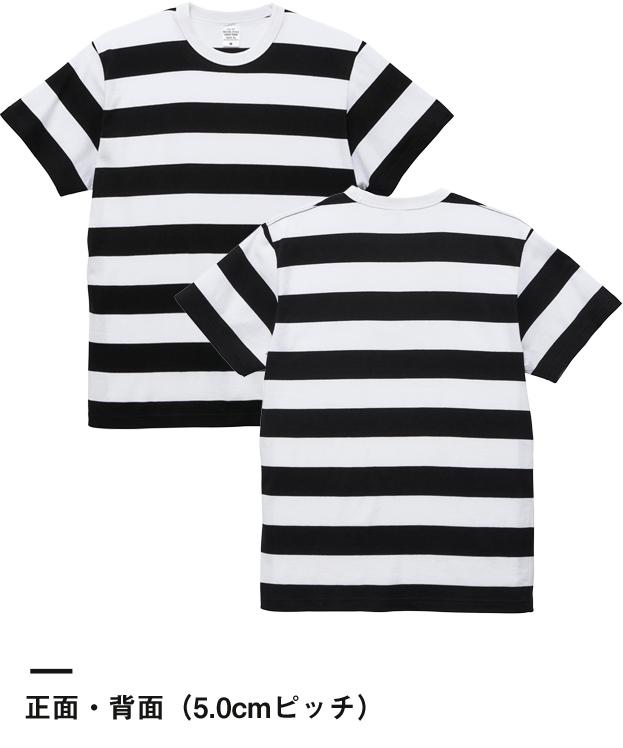 5.6オンス ボーダーTシャツ(5625-01)正面・背面(5.0cmピッチ)
