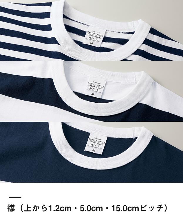 5.6オンス ボーダーTシャツ(5625-01)襟(上から1.2cm・5.0cm・15.0cmピッチ)