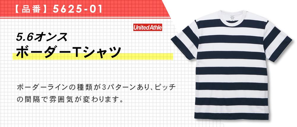 5.6オンス ボーダーTシャツ(5625-01)6カラー・4サイズ