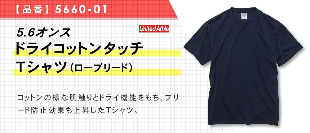 5.6オンス ドライコットンタッチTシャツ(ローブリード)(5660-01)11カラー・6サイズ