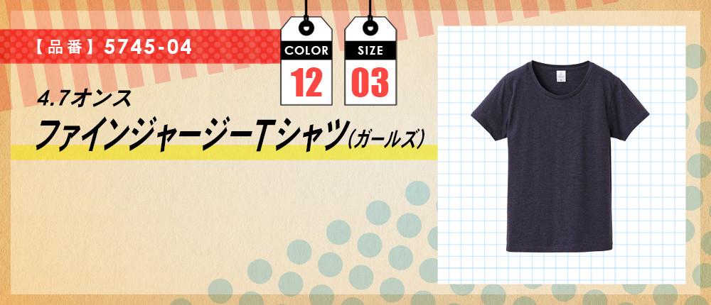 4.7オンス ファインジャージーTシャツ(ガールズ)(5745-04)12カラー・3サイズ