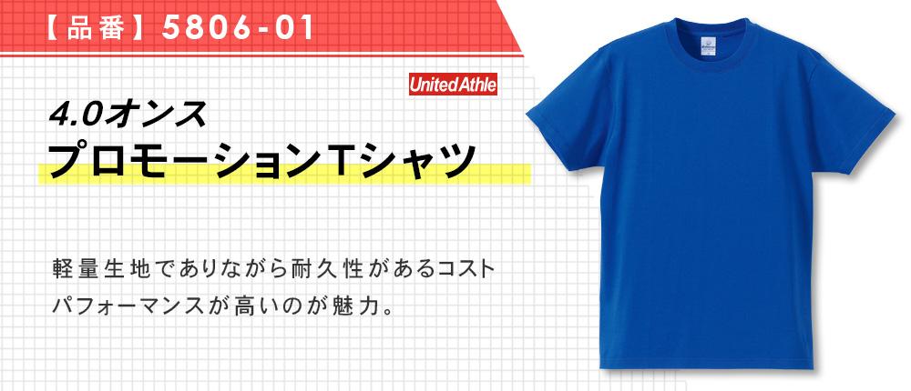 4.0オンス プロモーションTシャツ(5806-01)18カラー・6サイズ