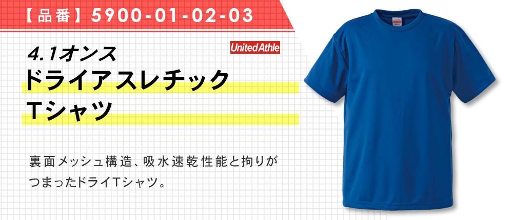 4.1オンスドライアスレチックTシャツ(5900-01-02-03)49カラー・16サイズ