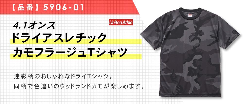 4.1オンス ドライアスレチックカモフラージュTシャツ(5906-01)7カラー・4サイズ