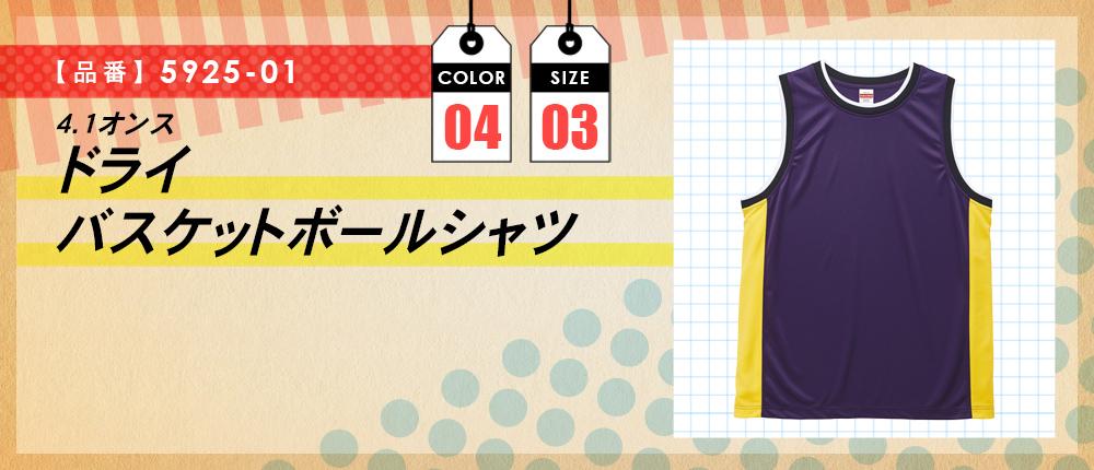 4.1オンス ドライバスケットボールシャツ(5925-01)4カラー・3サイズ