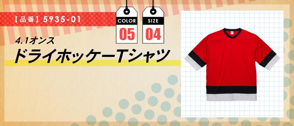 4.1オンス ドライホッケーTシャツ(5935-01)5カラー・4サイズ