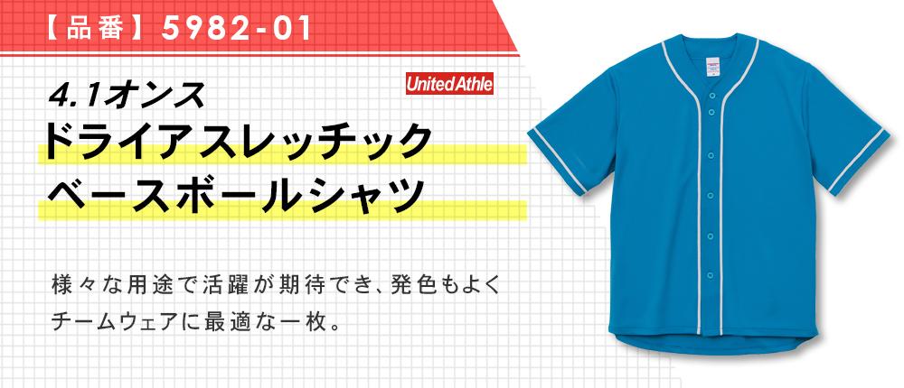 4.1オンス ドライアスレッチック ベースボール Tシャツ(5982-01)8カラー・5サイズ