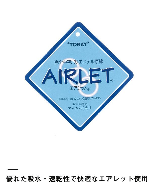 エアレットTシャツ(AIR-010)優れた吸水・速乾性で快適なエアレット使用
