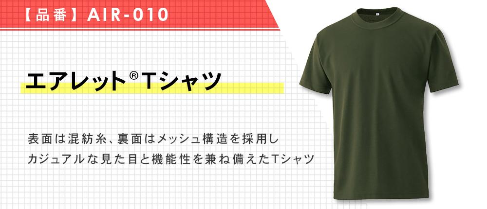 エアレットTシャツ(AIR-010)22カラー・11サイズ