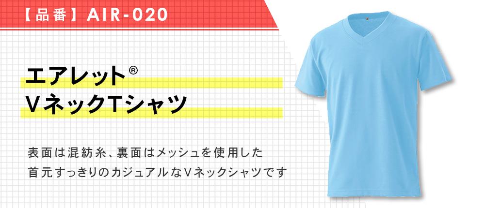 エアレットVネックTシャツ(AIR-020)18カラー・8サイズ