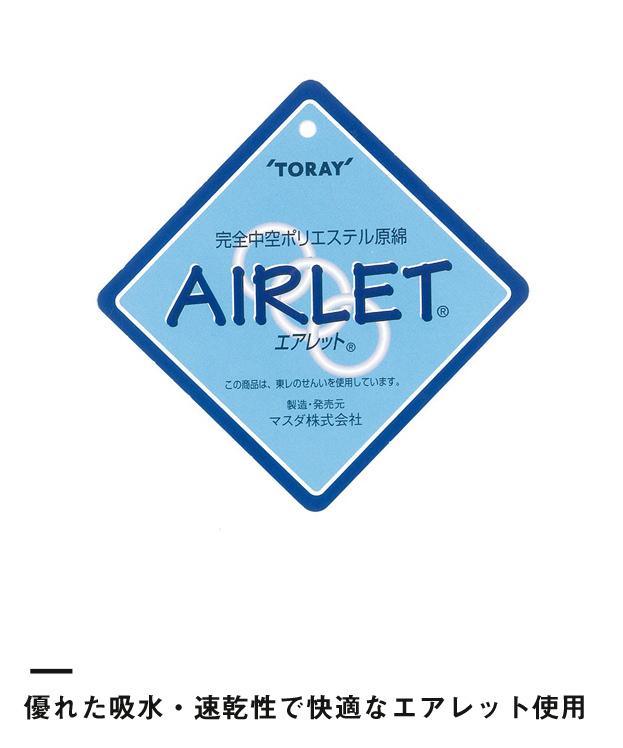 エアレット長袖Tシャツ(AIR-030)優れた吸水・速乾性で快適なエアレット使用