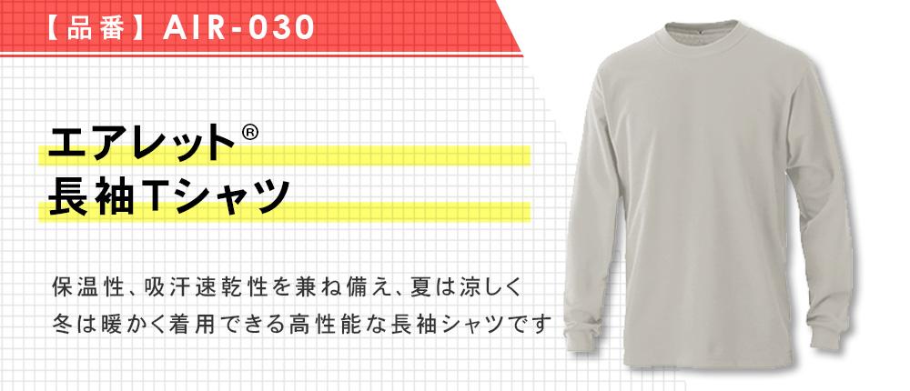 エアレット長袖Tシャツ(AIR-030)18カラー・8サイズ